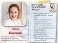Лина Барская