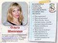 Ольга Шипенко