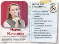 Мария Малыхина