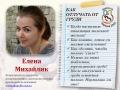 Михайлик Елена