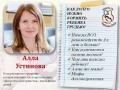 Алла Устинова