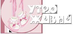 Утро Жизни - Центр поддержки ГВ и естественного родительства
