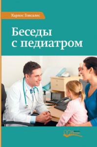 Гонсалес besedy-s-pediatrom-500x500