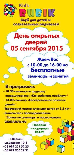 День открытых дверей в детском клубе Kid`s Rubik 5 сентября 2015 Ждем Вас с 10.00 до 16.00 на бесплатные семинары и занятия  В программе:  В 10.30 семинар по грудному вскармливанию: