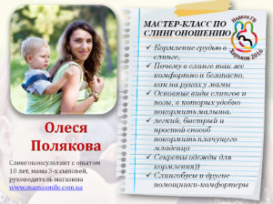 4Спикер - Полякова