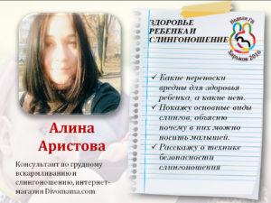 Спикер - Аристова