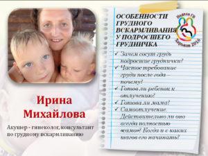 Спикер - Михайлова