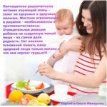 Есть, или не есть? Вот, в чем вопрос. Или о роли рациона кормящей матери в развитии аллергических заболеваний младенца (для профессионалов)