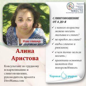 спикер Аристова