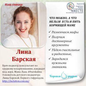 спикер Барская