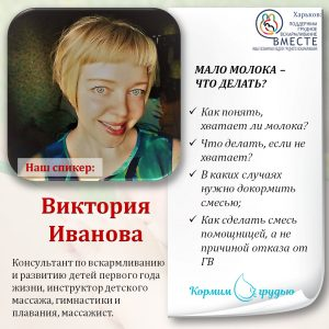 спикер Иванова