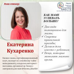спикер Кухаренко