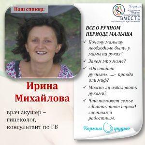 спикер Михайлова