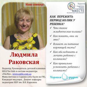 спикер Раковская
