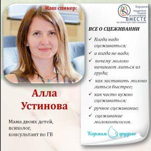 спикер Устинова