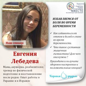спикер лЕБЕДЕВА
