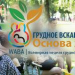 Праздник-акция поддержки грудного вскармливания 2018
