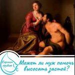 «А можно дать грудь мужу, чтобы он рассосал застой?»
